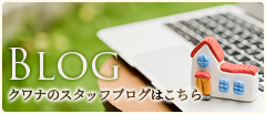 エクステリア・ガーデンの情報も満載!スタッフブログ